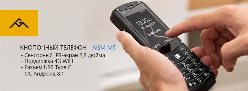 AGM M5