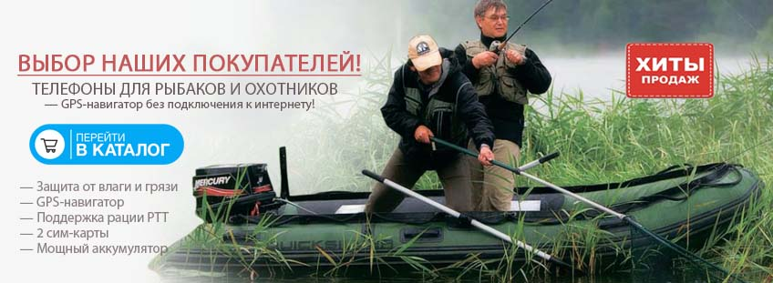 Телефоны для рыбаков и охотников